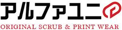 アルファユニ オリジナル スクラブ&Tシャツ
