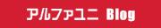 アルファユニ Blog