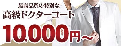 これぞブランドの魅力!高級コート10,000円以上