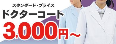 スタンダードスタイルの3,000〜6,999円以内