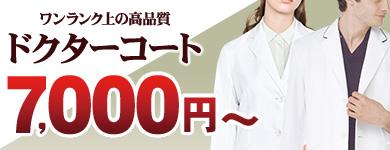 デザインと機能性が抜群7,000〜9,999円以内