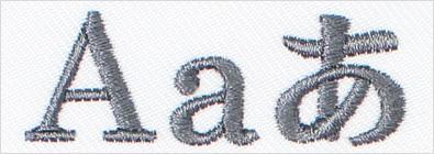 ネーム・有り文字刺繍の書体(フォント)