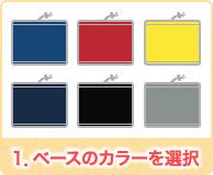 1.ベースカラーを選択