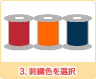 3.刺繍糸を選択