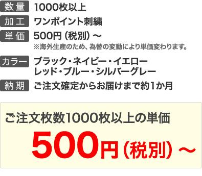1000枚ワンポイント刺繍のお見積り 1枚あたり合計金額500円(税別)
