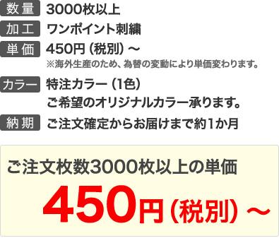 3000枚以上ワンポイント刺繍のお見積り 1枚あたり合計金額450円(税別)
