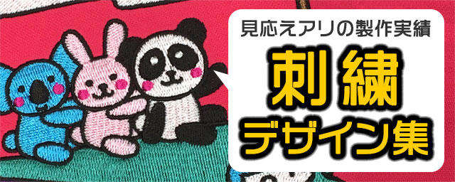 刺繍デザイン集