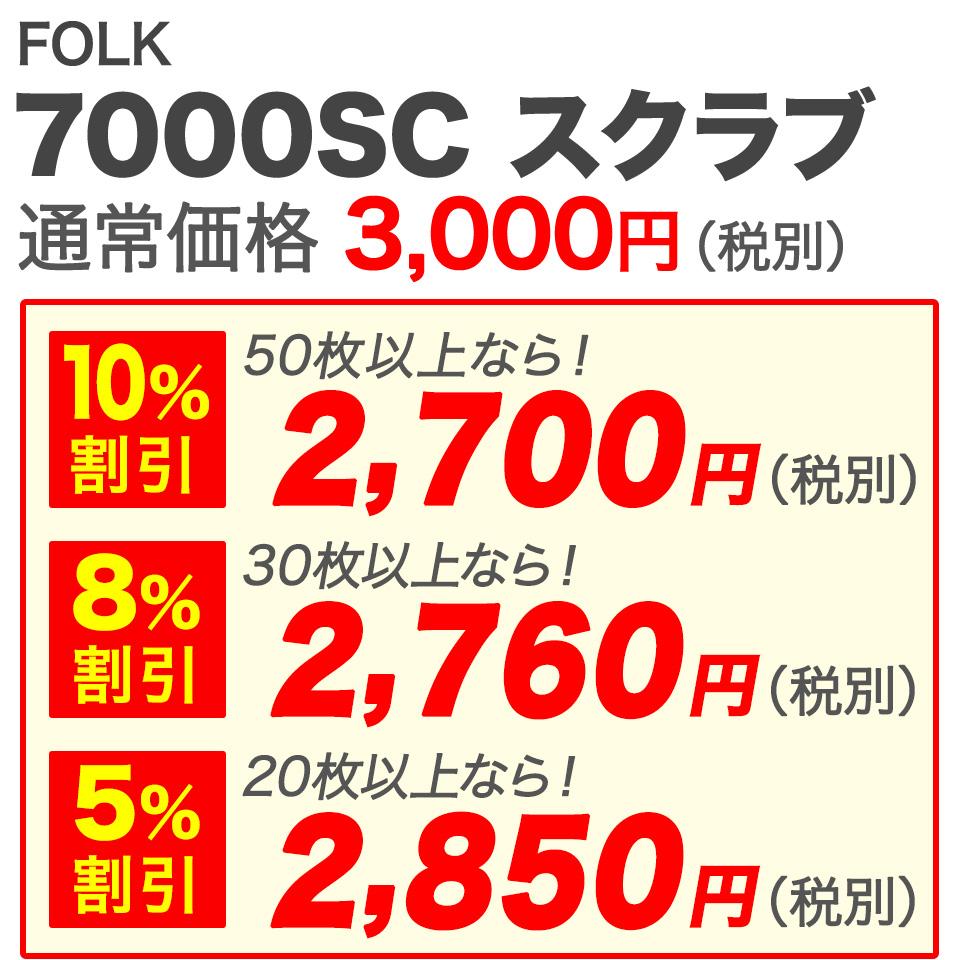 FOLK7000SC卒業記念スクラブ割引金額