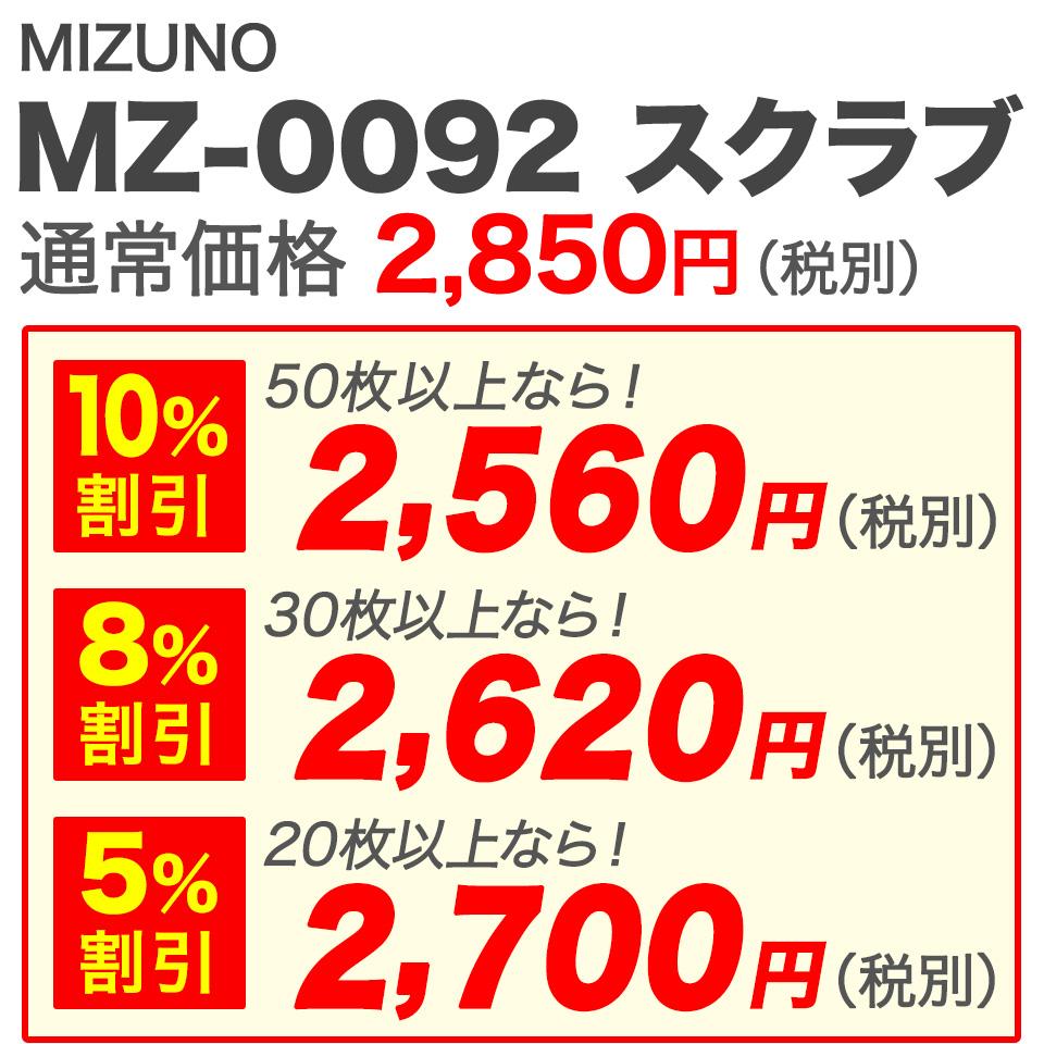 MIZUNO MZ-0092卒業記念スクラブ割引金額