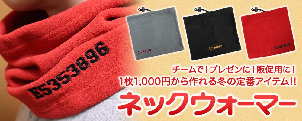 1枚1000円から作れるネックウォーマー
