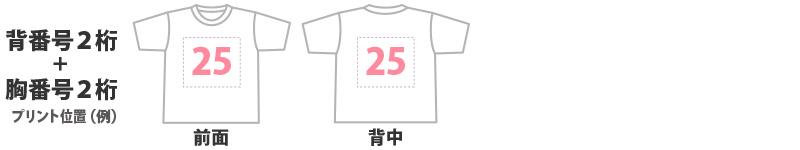 背番号2桁+胸番号2桁(25×20㎝)