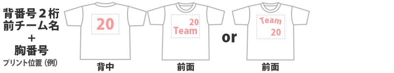 背番号2桁(25×20㎝)+前チーム名+胸番号(30㎝×27㎝)