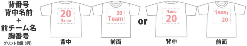 背番号+背中名前(30㎝×27㎝)+前チーム名+胸番号(30×27㎝)