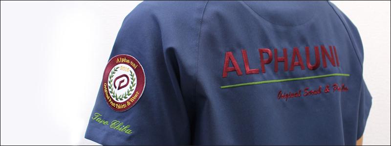 アルファユニの名入れ刺繍