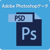 Adobe Photoshopデータ