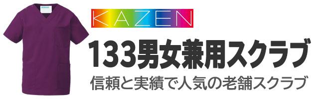 KAZEN 133男女兼用スクラブ