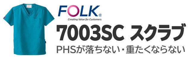 FOLK 7003SCスクラブ