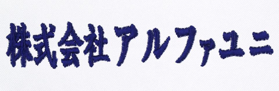 有り文字刺繍 会社名