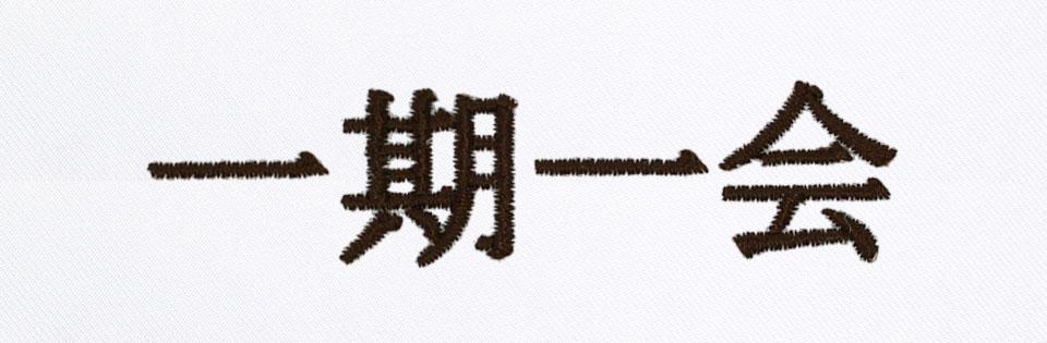 有り文字刺繍 メッセージ