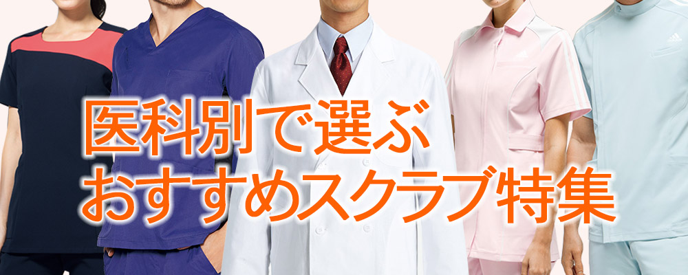 医科別で選ぶおすすめスクラブ特集