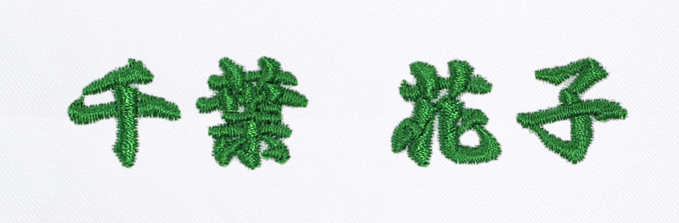 ネーム刺繍 漢字