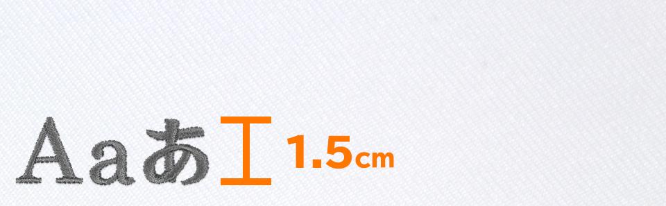文字の高さ1.5cm