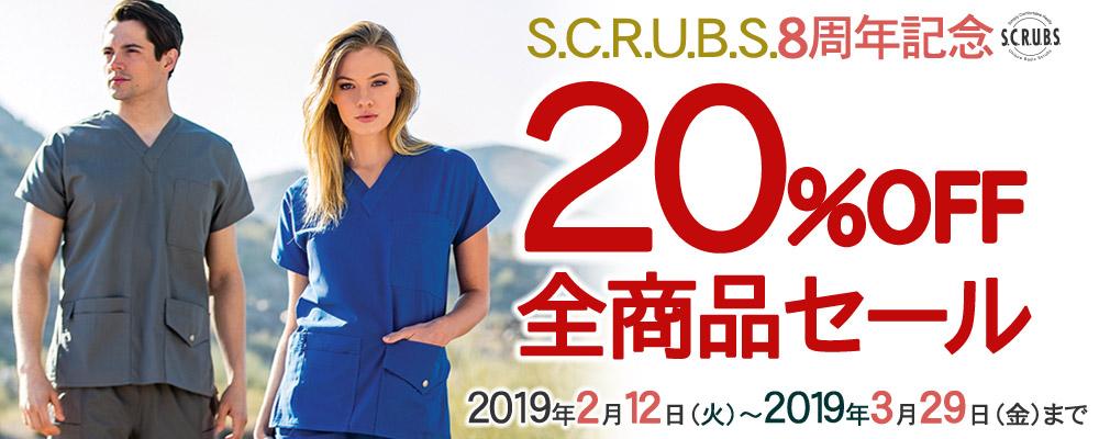 スクラブス(S.C.R.U.B.S.)8周年「特別記念20%割引セール」